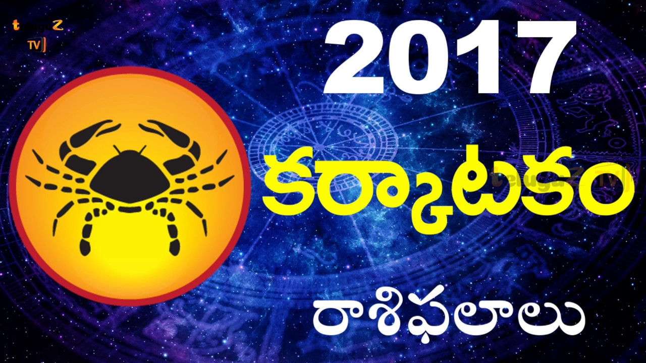 2017 new year horoscope for cancer karkataka vedic astrology predictions. Black Bedroom Furniture Sets. Home Design Ideas