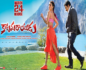 Katamarayudu First Day Box Office Collections