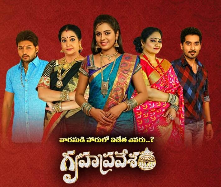 Telugu Daily Serials Archives Teluguz Com
