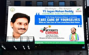 Times Square ad has nothing to do with Jagan govt!