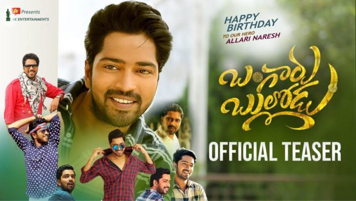 Bangaru Bullodu Teaser Review – Allari Naresh is back to form with an entertainer!