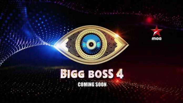Bigg Boss 4 Telugu: A new rule set for big boss contestants' family visit!