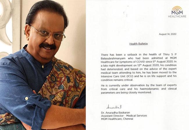 SP Balasubrahmanyam In Critical Health Condition!