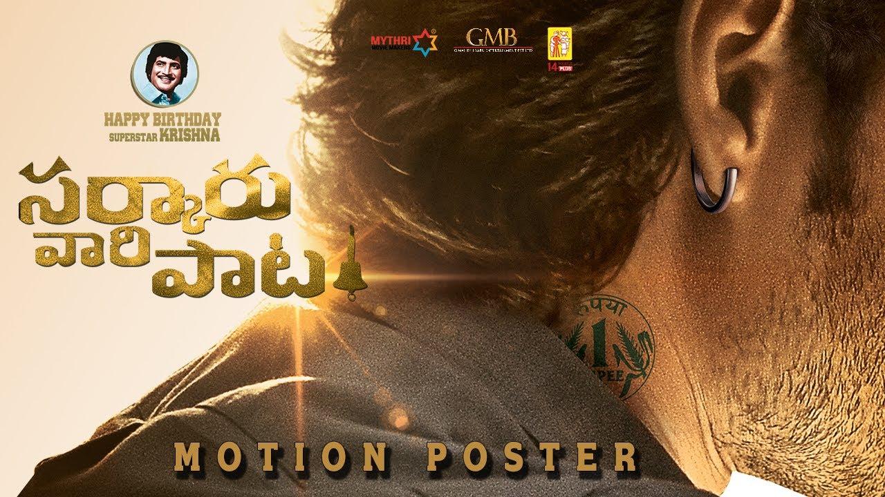 HBD Mahesh : Electrifying Motion Poster of SVP