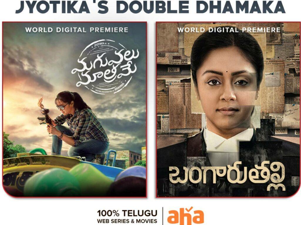 Jyotika's Double Dhamaka This Weekend On AHA